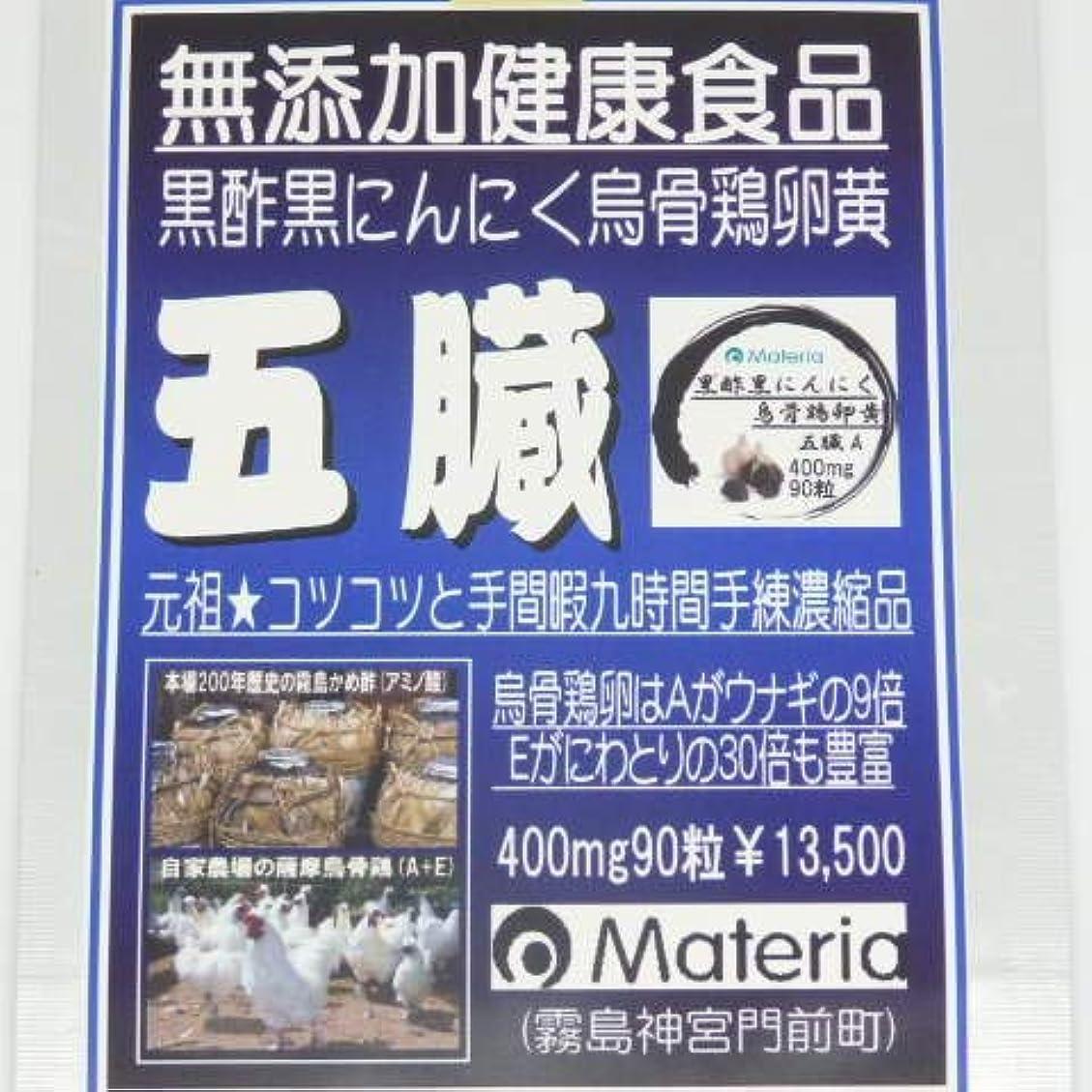 優遇説得力のあるビタミン無添加健康食品/黒酢黒にんにく卵黄/五臓A系(90粒90日分)¥13,500