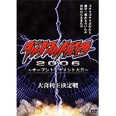 ダイナマイト関西2006~オープントーナメント大会~大喜利王決定戦 [DVD]