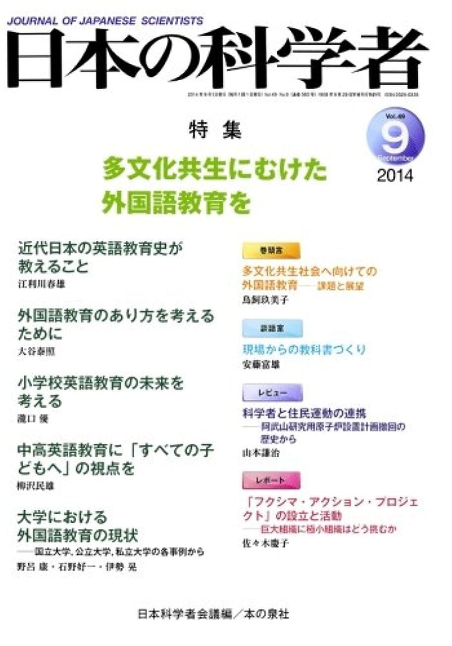 クレデンシャル学部拳『日本の科学者』2014年9月号 [雑誌]