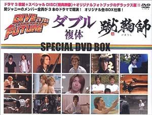 ダイブ・トゥ・ザ・フューチャー、ダブル(複体)、蹴鞠師 スペシャルDVD BOX