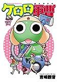 ケロロ軍曹(14) (角川コミックス・エース)