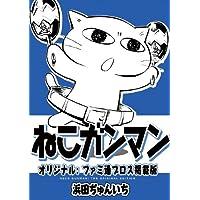 ねこガンマン オリジナル: ファミ通ブロス掲載版