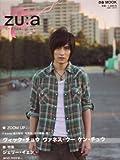 Zu:a vol.4 (ぴあMOOK) 画像