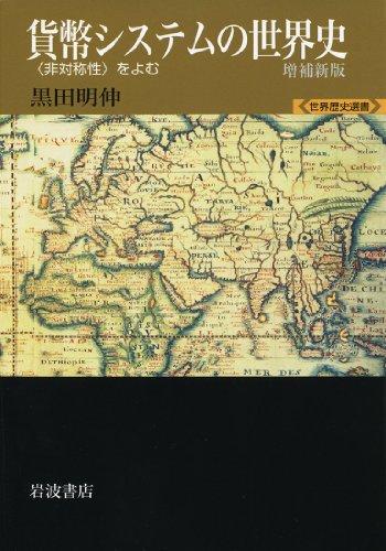 貨幣システムの世界史 増補新版――〈非対称性〉をよむ (世界歴史選書)の詳細を見る