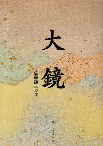 大鏡 (角川文庫ソフィア)の詳細を見る