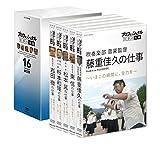 プロフェッショナル 仕事の流儀 DVD BOX 16期[DVD]