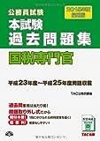 本試験過去問題集 国税専門官 2015年度採用 (公務員試験)