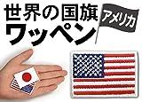 世界の国旗 ワッペン(アメリカ USA ・アイロン圧着方式)(SSサイズ 約3.2cm×4.5cm)