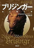 ブリジンガー 炎に誓う絆 ドラゴンライダー8 (静山社文庫)