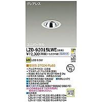 大光電機:LEDユニバーサルダウンライト LZD-92015LWE