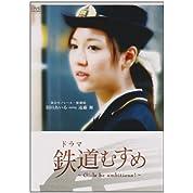ドラマ 鉄道むすめ ~Girls be ambitious!~東京モノレール・駅務係 羽田あいる starring 遠藤舞 [DVD]
