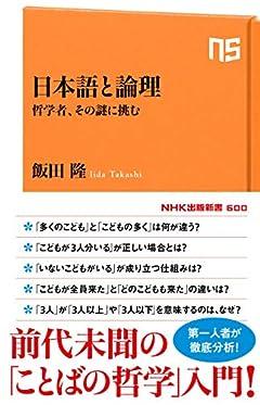 日本語と論理: 哲学者、その謎に挑む (NHK出版新書 600)