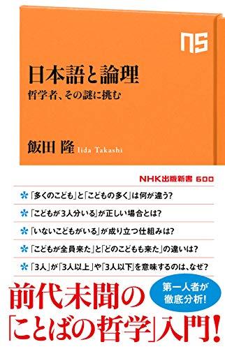 日本語と論理: 哲学者、その謎に挑む[ 飯田 隆 ]の自炊・スキャンなら自炊の森