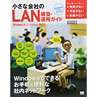 小さな会社のLAN構築・運用ガイド Windows 8.x/7/Vista 対応 (Small Business Support)