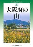 関連アイテム:改訂版 大阪府の山 (新・分県登山ガイド 改訂版)