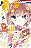 保健室の影山くん 3 (花とゆめコミックス)