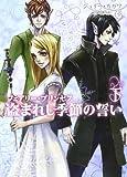 盗まれし季節の誓い 下―フェアリー・プリンセス (MIRA文庫 JK 2-4)