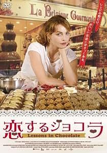 恋するショコラ[DVD]