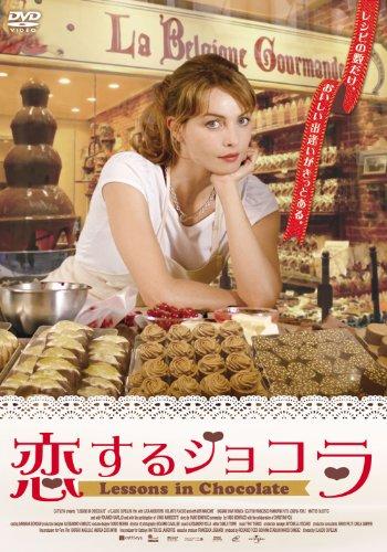 恋するショコラ[DVD]の詳細を見る