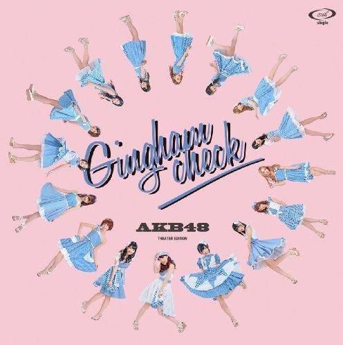 AKB48「ギンガムチェック」の歌詞がお気に入り♪再生回数とランキング詳細!の画像
