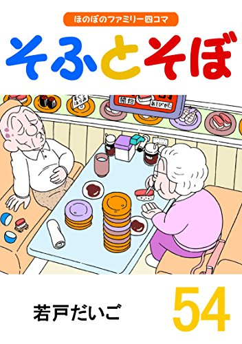 そふとそぼ(54)
