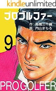 プロゴルファー 9