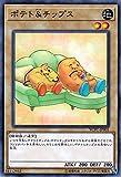 遊戯王カード ポテト&チップス(ノーマル) 遊戯王チップス(YCPC) | 通常モンスター 地属性 植物族 ノーマル