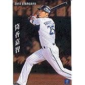 カルビー2014 プロ野球チップス スターカード No.S-70 筒香嘉智