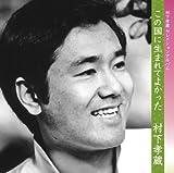 この国に生まれてよかった-村下孝蔵 セレクションアルバム