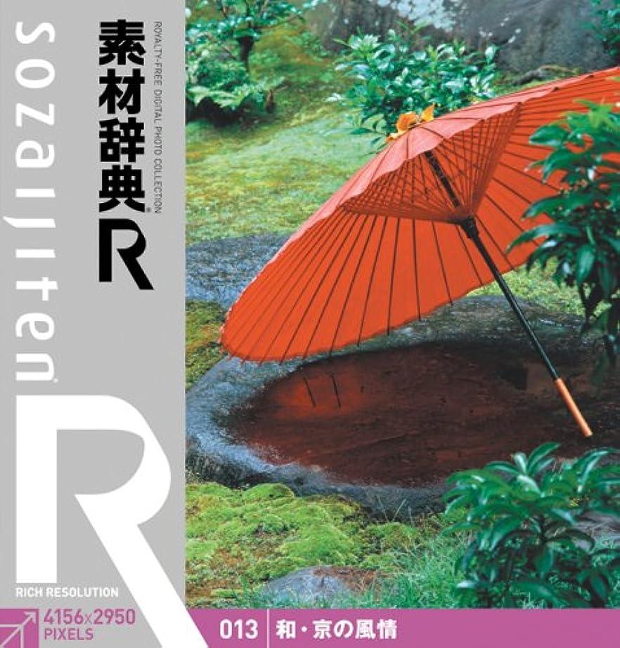 めまいあさりフラッシュのように素早く素材辞典[R(アール)] 013 和?京の風情