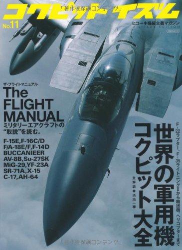 コクピットイズム No.11 MILITARY EDITIO―ヒコーキ操縦主義マガジン (イカロス・ムック)の詳細を見る