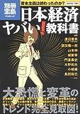 日本経済ヤバい!教科書 大恐慌と変革のトレンド完全見取図! (別冊宝島 1607 スタディー)