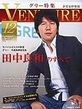 企業家倶楽部 2011年 12月号 [雑誌]