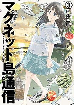 [伊藤正臣]のマグネット島通信 3巻(完): バンチコミックス