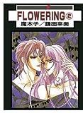 FLOWERING(2) (BL宣言)