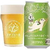 エチゴビール のんびりふんわり白ビール350ml ×24缶