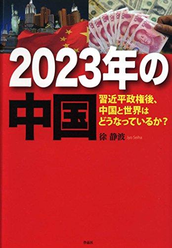 2023年の中国——習近平政権後、中国と世界はどうなっているか?