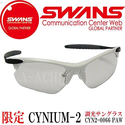 【限定モデル】SWANS(スワンズ) SC-CYNIUM-2(サイニウム2) CYN2-0066 PAW 調光サングラス パールホワ...