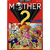 Mother2ギーグの逆襲 (アスキーコミックス)