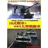 新兵器最前線シリーズ 10式戦車と次世代大型戦闘車 2011年 06月号 [雑誌]