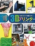 調べる学習百科 ものづくりを変える! 3Dプリンター