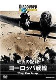 戦火の記録:ヨーロッパ戦線 [DVD]