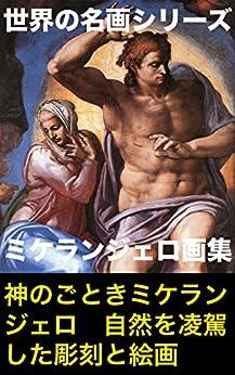[ミケランジェロ]のミケランジェロ画集 (世界の名画シリーズ)
