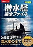 潜水艦完全ファイル (万物図鑑シリーズ)
