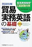 貿易実務検定C級試験対策 改訂版 貿易実務英語の基礎