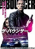 ザ・バウンサー[DVD]