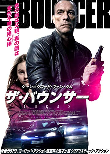 ザ・バウンサー [DVD]