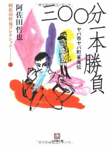 阿佐田哲也コレクション3 三〇〇分一本勝負〔小学館文庫〕