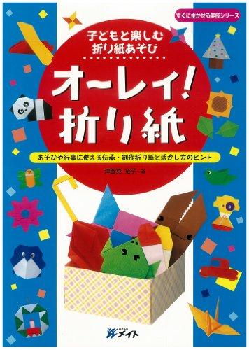 子どもと楽しむ折り紙あそび オーレィ!折り紙 (すぐに生かせる実技シリーズ)の詳細を見る