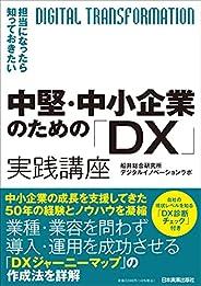 担当者になったら知っておきたい 中堅・中小企業のための「DX」実践講座